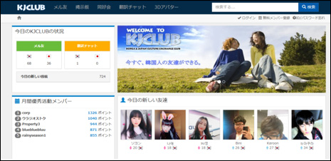 日韓交流サイトKJCLUB