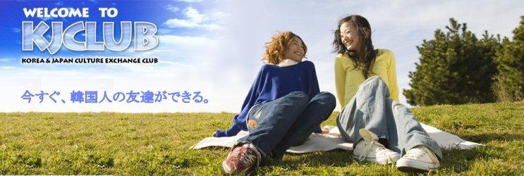 「韓国」との日韓交流プロジェクト