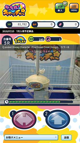 オンラインクレーンゲームプレイ中の画面